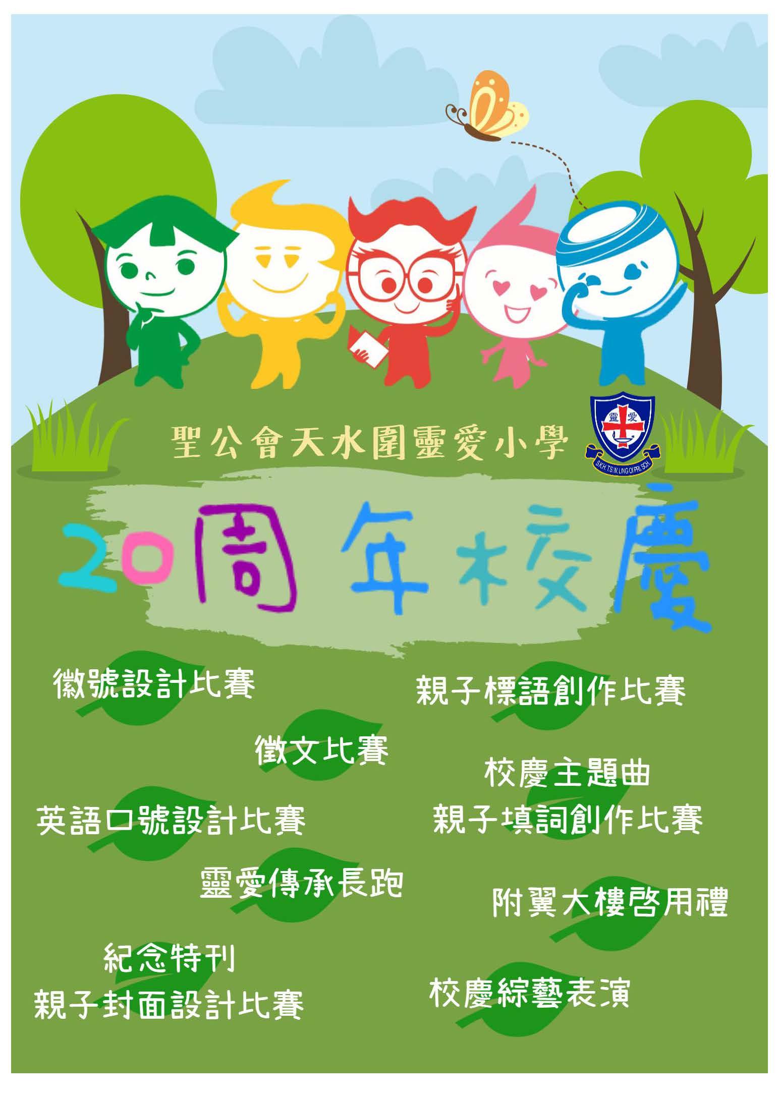 https://skhtswlo.edu.hk/sites/default/files/20zhou_nian_xiao_qing_huo_dong_fang_zui_xin_xiao_xi_ji_xiao_yuan_zhao_pian_.jpg