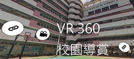 VR360校園導賞
